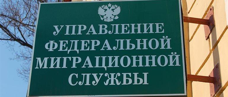 УФМС РФ для временной или постоянной прописки