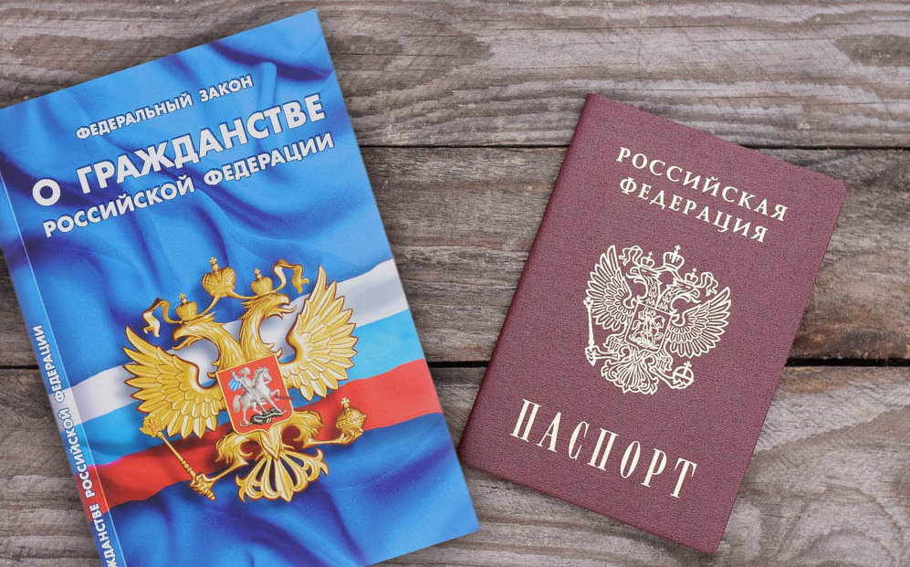Как получить российское гражданство гражданину Украины