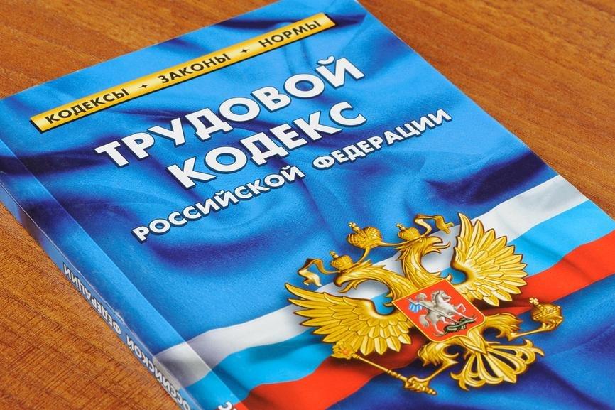 ТК РФ и увольнение