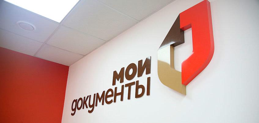 МФЦ - восстановление свидетельства о смерти РФ