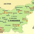 Иммиграция в Словению: порядок действий, необходимые документы, законы и отзывы иммигрантов