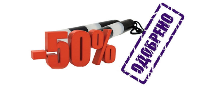 Скидка 50% при оплате штрафа ГАИ