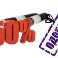 Оплата административного штрафа со скидкой 50%. На какие административные правонарушения распространяется скидка на штраф