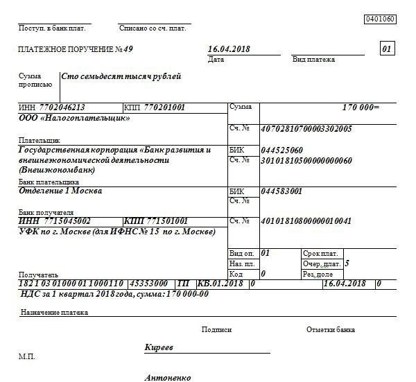 номер документа в платежном поручении