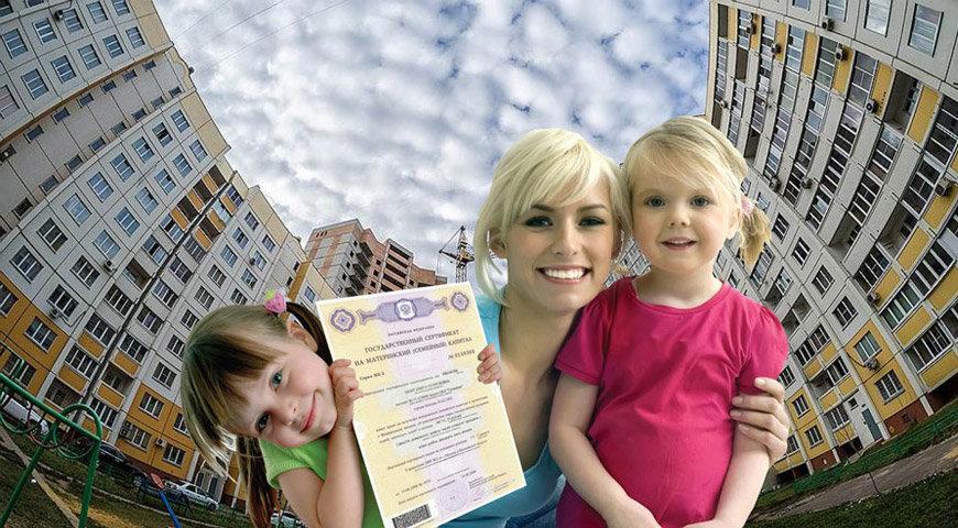 продажа квартиры с материнским капиталом пошаговая инструкция