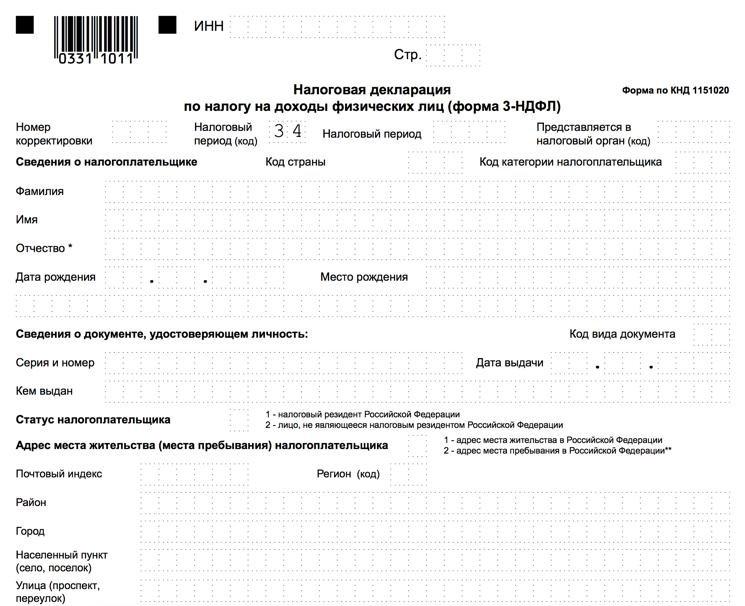 Форма 3-НДФЛ для вычета