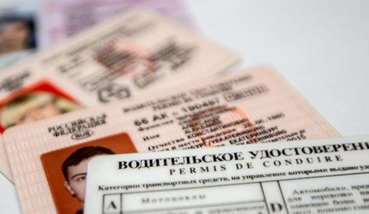 Порядок получения водительских прав в России