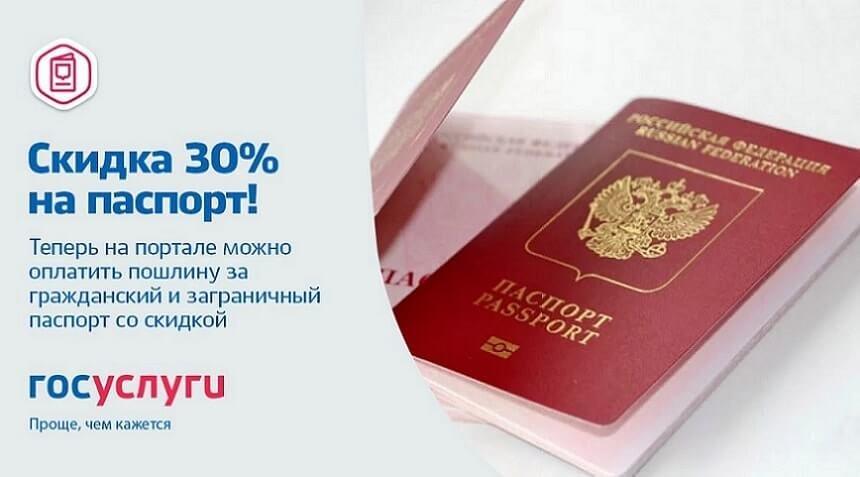Замена паспорта со скидкой