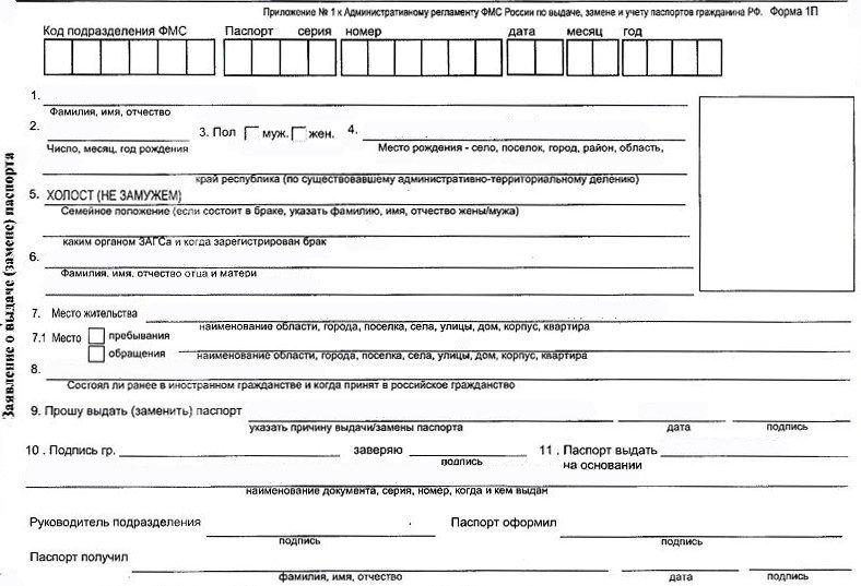 Заявление на паспорт РФ