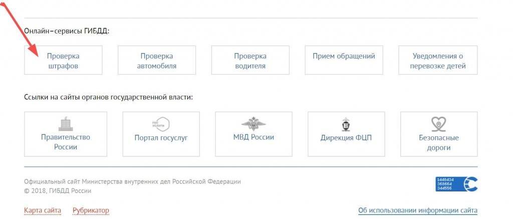 Проверка штрафов ГАИ в РФ