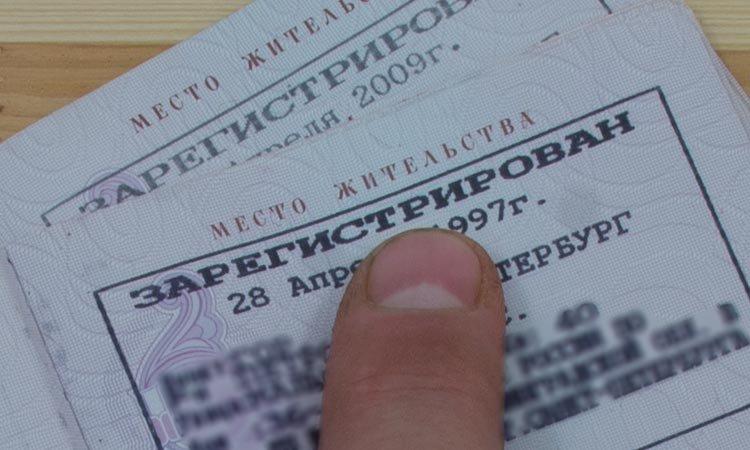 Правила регистрации граждан