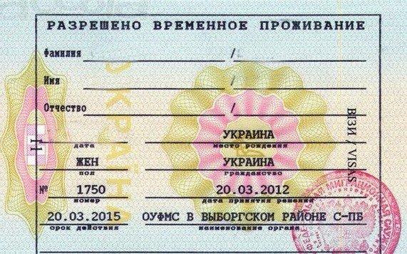 Штамп для украинцев