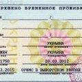 РВП для граждан Украины: пакет документов, условия и особенности оформления