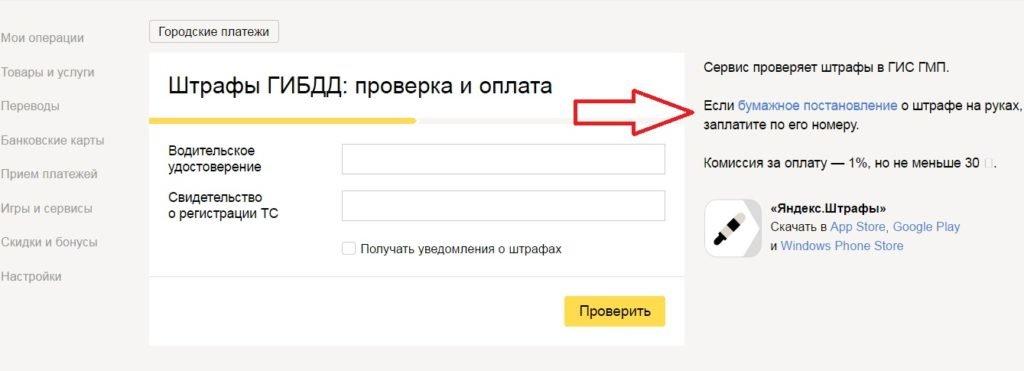 Интернет-кошельки для оплаты административных штрафов