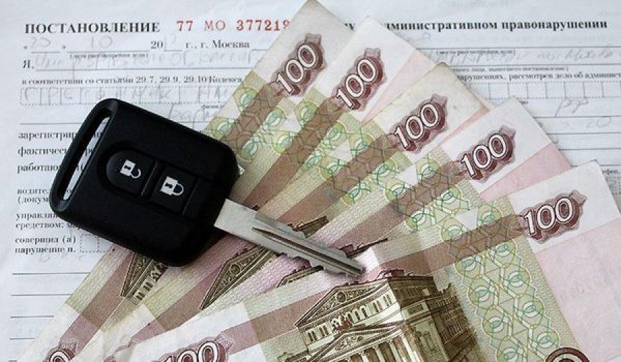 Способы оплаты административных штрафов в России