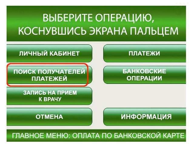 Поиск получателя платежей в банкомате