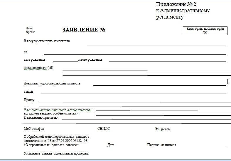 Заявление на снятие авто с регистрации