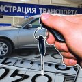 Как снять с учета автомобиль: порядок действий, сроки, документы