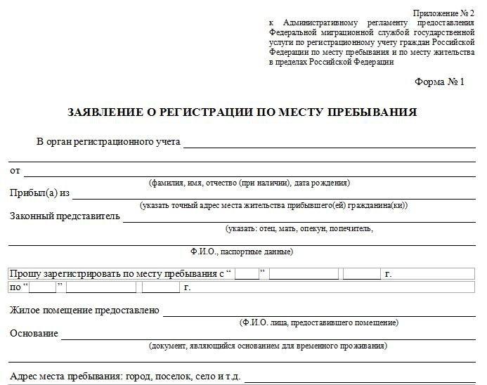 Заявление на регистрацию гражданина