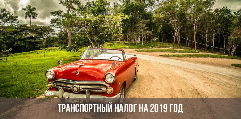 Транспортный налог на роскошный транспорт в 2019