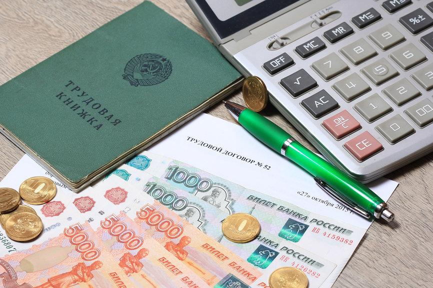 Деньги и трудовая книжка