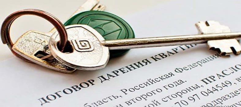 Ключи и документ