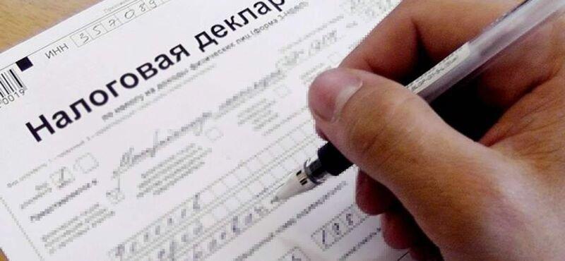 Налоговая декларация для вычета за имущество