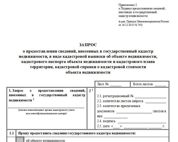 Заявление на кадастровый паспорт