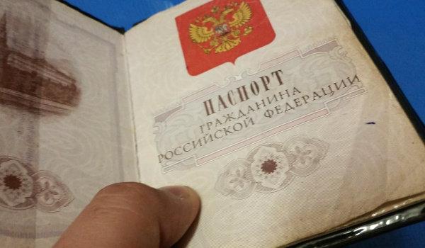 Паспорт гражданина РФ - как поменять после свадьбы