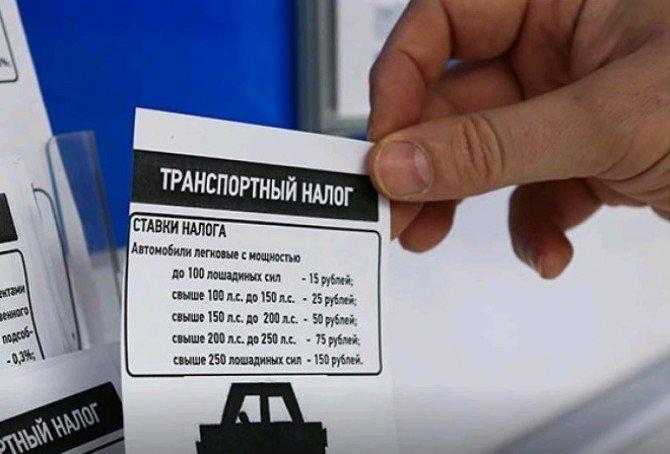 Тарифы транспортного налога в Москве
