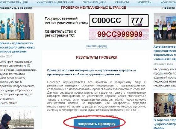Поиск штрафа на сайте ГИБДД РФ