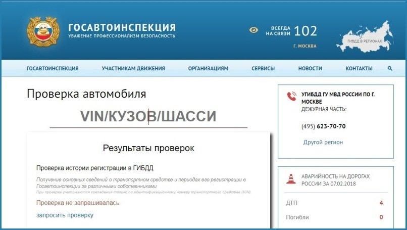 Сайт ГИБДД для проверки авто