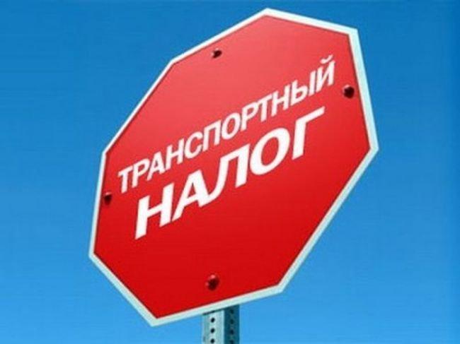 транспортный налог г москва