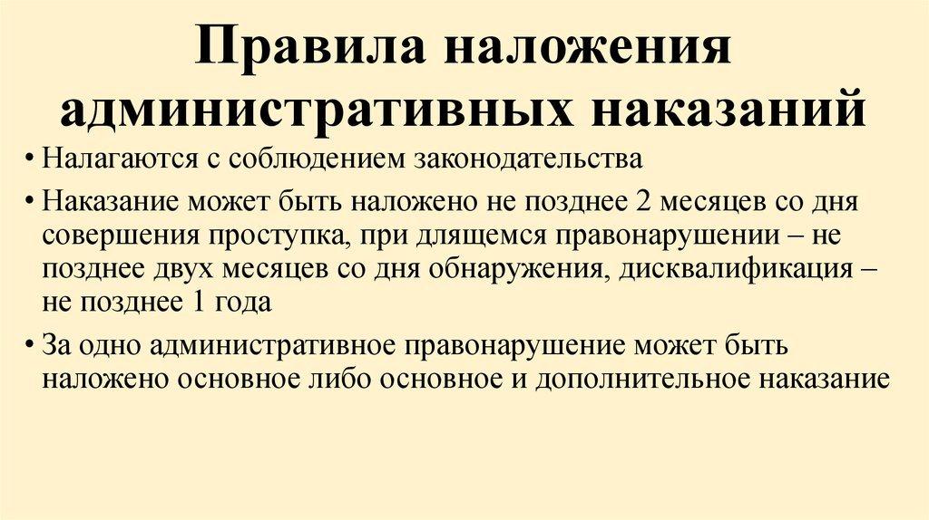 Правила наложения административного наказания