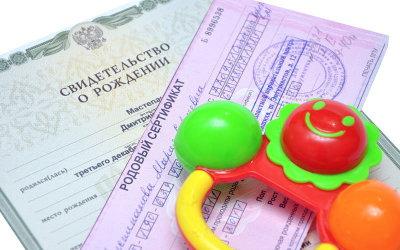 Какие нужны документы для прописки детей? Список документов, порядок оформления, сроки