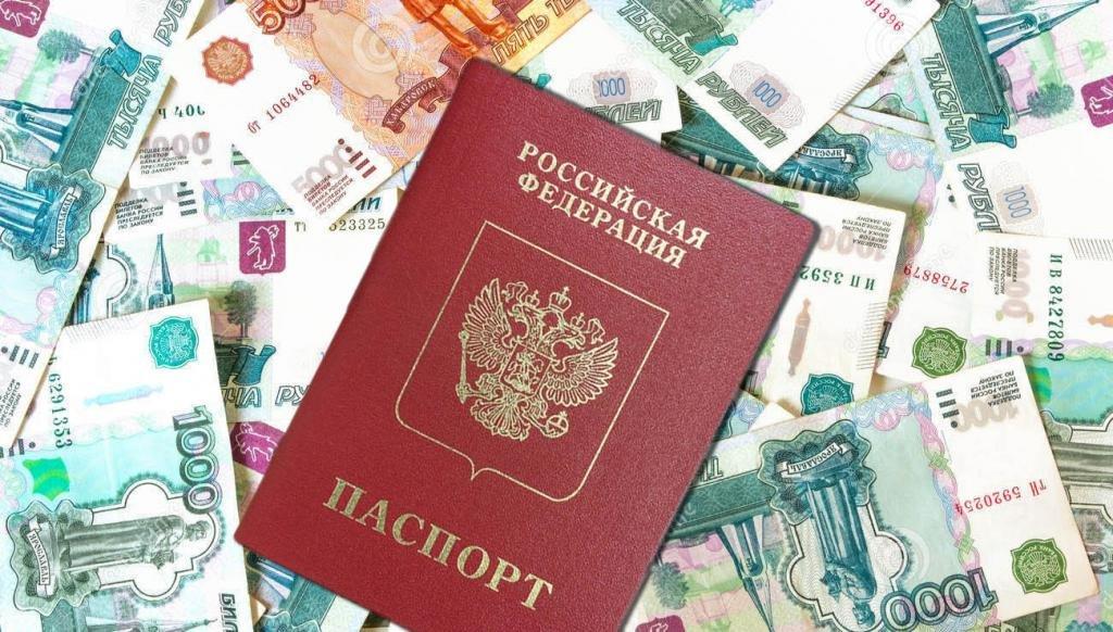 Стоимость гражданского паспорта в РФ