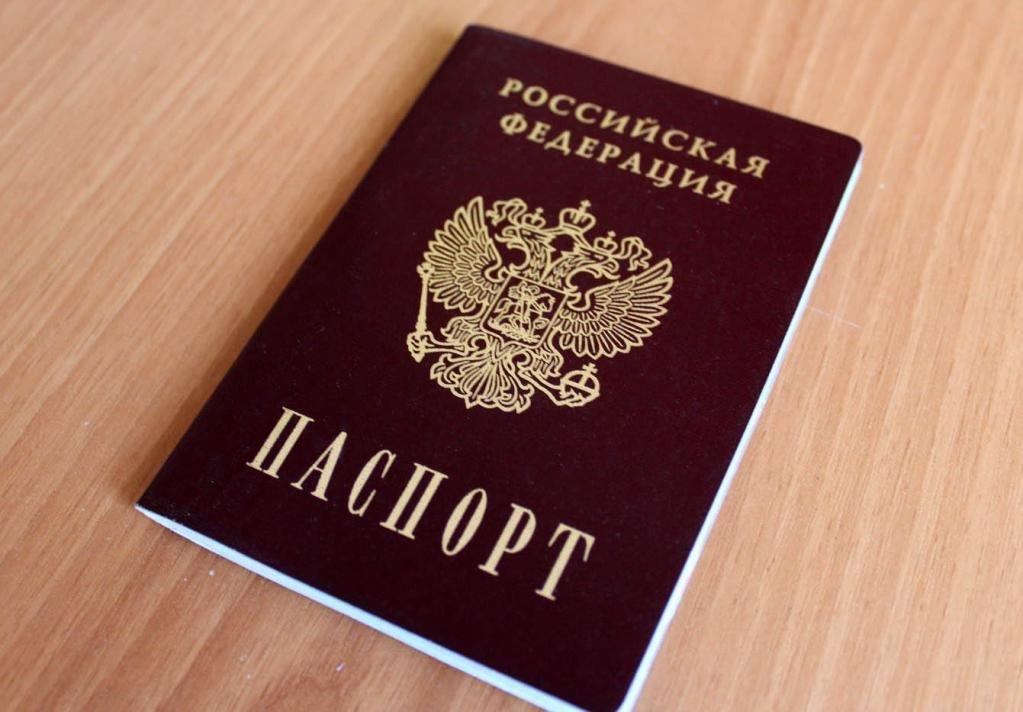 Как получить паспорт впервые