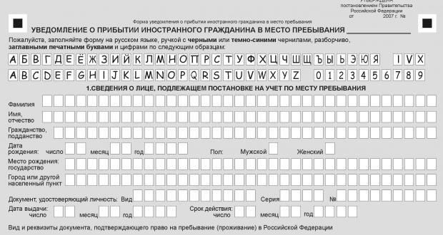 Миграционная карта для регистрации в жилье