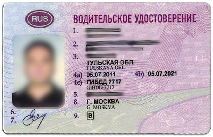 Новое удостоверение