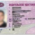 Водительское удостоверение нового образца - расшифровка новых категорий и подкатегорий