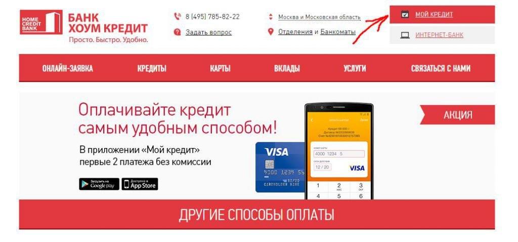 банк хоум кредит досрочное погашение онлайн
