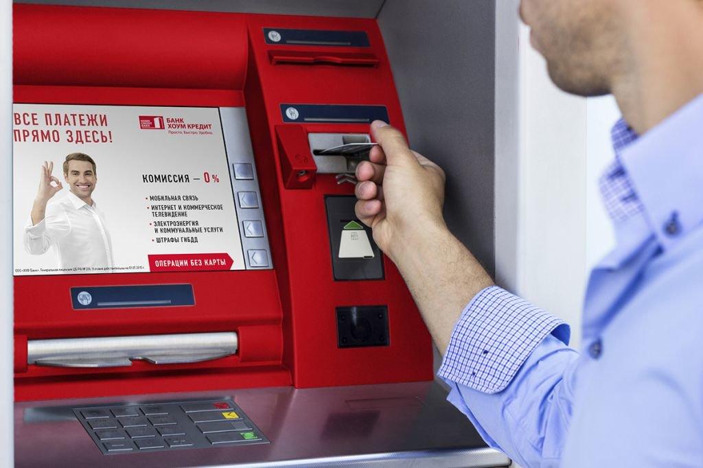 хоум банк кредит досрочное погашение долга