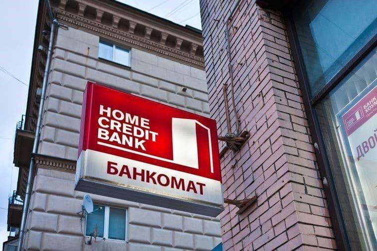 возможно ли досрочное погашение кредита в хоум кредит банке