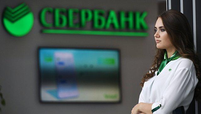 Коммерческий банк Сбербанк