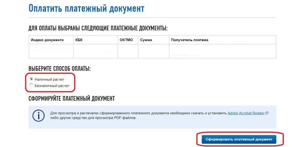 Сайт ФНС РФ при оплате налога