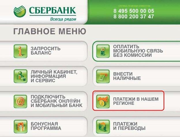 Как оплатить налог в банкомате