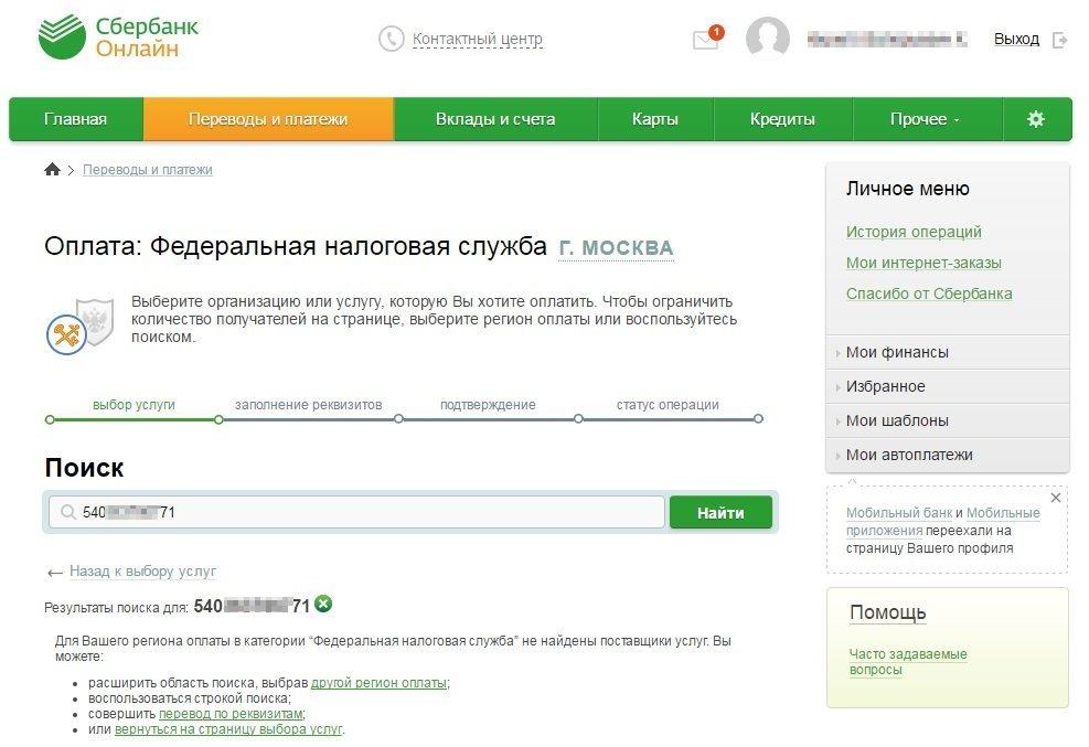 Интернет-банкинг для оплаты транспортного налога
