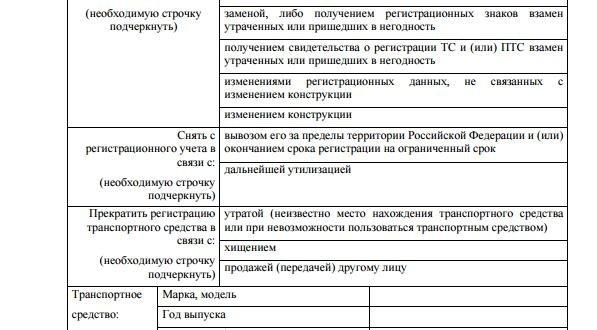 Заявление на регистрацию авто