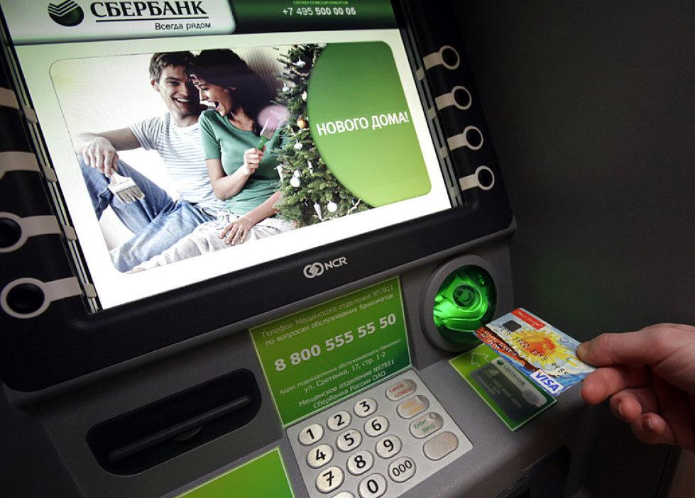 Оплата пошлины за техпаспорт через банкомат