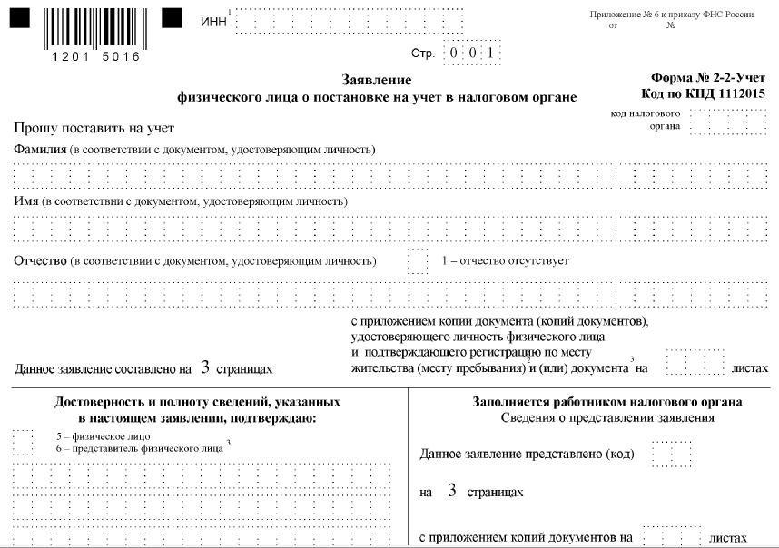 Заявление на замену ИНН